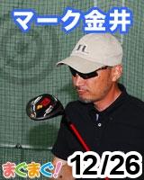 【マーク金井】マーク金井の書かずにいられない(メルマガ版) 2012/12/26 発売号