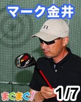 【マーク金井】マーク金井の書かずにいられない(メルマガ版) 2013/01/07 発売号