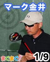 【マーク金井】マーク金井の書かずにいられない(メルマガ版) 2013/01/09 発売号
