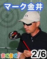 【マーク金井】マーク金井の書かずにいられない(メルマガ版) 2013/02/06 発売号