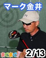 【マーク金井】マーク金井の書かずにいられない(メルマガ版) 2013/02/13 発売号