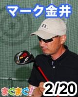 【マーク金井】マーク金井の書かずにいられない(メルマガ版) 2013/02/20 発売号