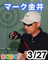 【マーク金井】マーク金井の書かずにいられない(メルマガ版) 2013/03/27 発売号