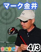 【マーク金井】マーク金井の書かずにいられない(メルマガ版) 2013/04/03 発売号