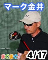 【マーク金井】マーク金井の書かずにいられない(メルマガ版) 2013/04/17 発売号