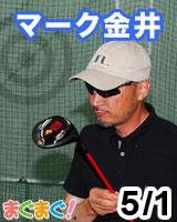 【マーク金井】マーク金井の書かずにいられない(メルマガ版) 2013/05/01 発売号