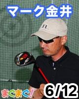 【マーク金井】マーク金井の書かずにいられない(メルマガ版) 2013/06/12 発売号