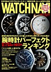 WATCH NAVI 2015年1月号