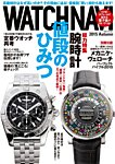 WATCH NAVI 2015年10月号