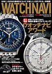 WATCH NAVI 2016年1月号