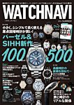 WATCH NAVI 2016年7月号