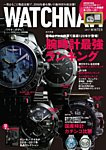 WATCH NAVI 2017年1月号