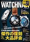 WATCH NAVI(ウォッチナビ) 2017年7月号