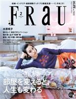 FRaU (フラウ) 2017年 2月号