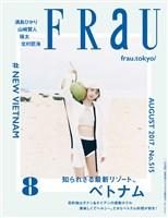 FRaU (フラウ) 2017年 8月号