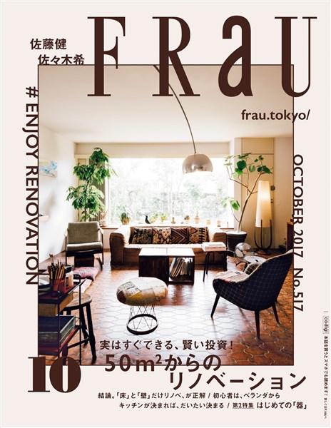 FRaU (フラウ) 2017年 10月号
