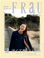 FRaU (フラウ) 2018年 2月号