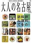 大人の名古屋 Vol.35