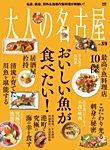 大人の名古屋 Vol.39