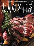 大人の名古屋 Vol.43