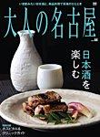 大人の名古屋 Vol.44