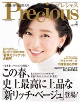 Precious 2018年4月号