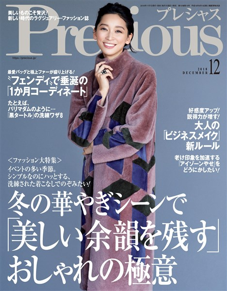 Precious 2018年12月号