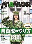 MamoR(マモル) 2016年10月号