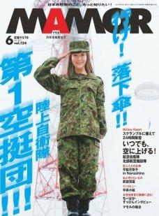 MamoR(マモル) 2017年6月号