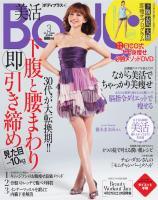 Body+ 2012年3月号
