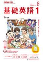 NHKラジオ 基礎英語1  2018年8月号