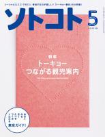 ソトコト SOTOKOTO 2015年5月号 Lite版 通巻191号