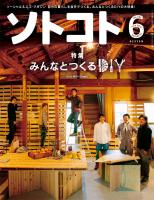 ソトコト SOTOKOTO 2015年6月号 Lite版 通巻192号