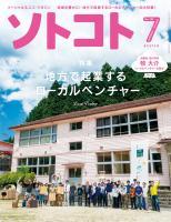 ソトコト SOTOKOTO 2015年7月号 Lite版 通巻193号