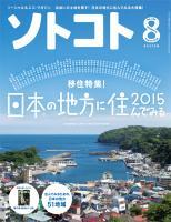 ソトコト SOTOKOTO 2015年8月号 Lite版 通巻194号