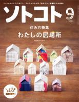 ソトコト SOTOKOTO 2015年9月号 Lite版 通巻195号