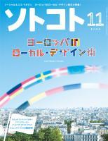 ソトコト SOTOKOTO 2015年11月号 Lite版 通巻197号