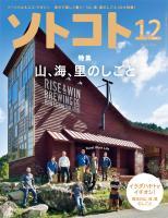 ソトコト SOTOKOTO 2015年12月号 Lite版 通巻198号