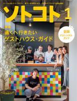 ソトコト SOTOKOTO 2016年1月号 Lite版 通巻199号