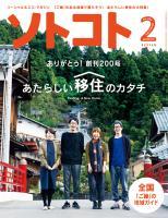 ソトコト SOTOKOTO 2016年2月号 Lite版 通巻200号