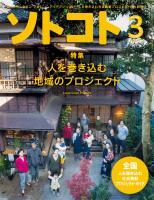 ソトコト SOTOKOTO 2016年3月号 Lite版 通巻201号