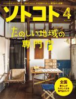 ソトコト SOTOKOTO 2016年4月号 Lite版 通巻202号