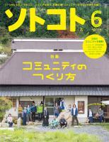 ソトコト SOTOKOTO 2016年6月号 Lite版 通巻204号