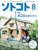 ソトコト SOTOKOTO 2016年8月号 Lite版 通巻206号