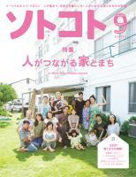 ソトコト SOTOKOTO 2016年9月号 Lite版 通巻207号