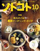 ソトコト SOTOKOTO 2016年10月号 Lite版 通巻208号