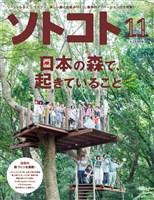 ソトコト SOTOKOTO 2016年11月号 Lite版 通巻209号
