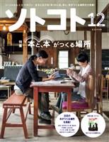 ソトコト SOTOKOTO 2016年12月号 Lite版 通巻210号