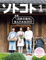 ソトコト SOTOKOTO 2017年1月号 Lite版 通巻211号