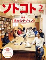 ソトコト SOTOKOTO 2017年2月号 Lite版 通巻212号